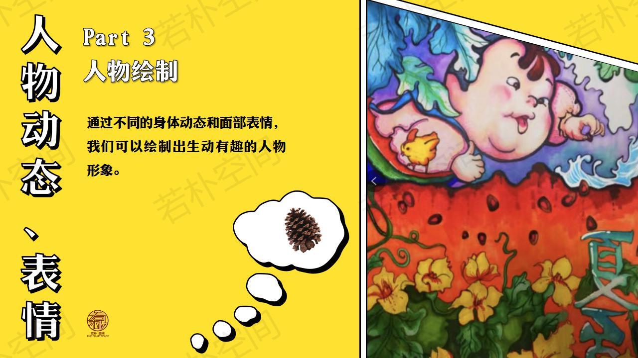 少儿创意绘画与创意设计(三)_13