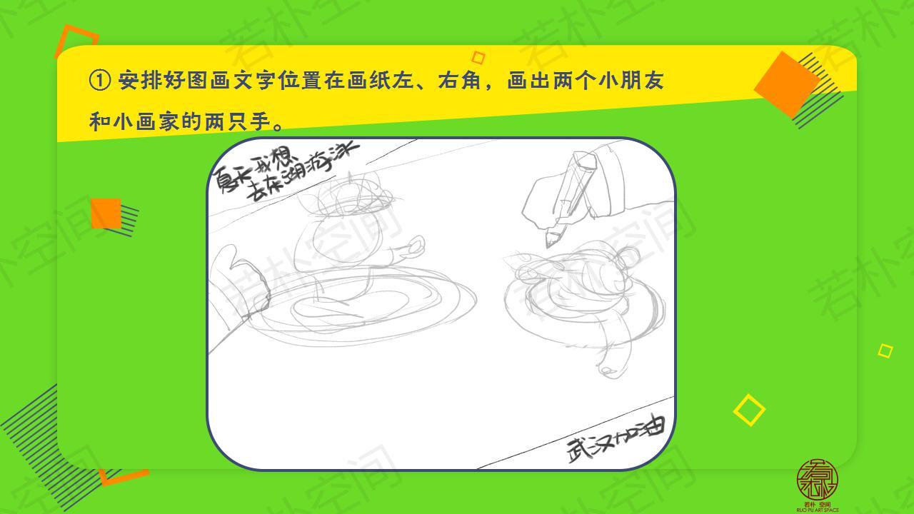 少儿创意绘画与创意设计(五)_03