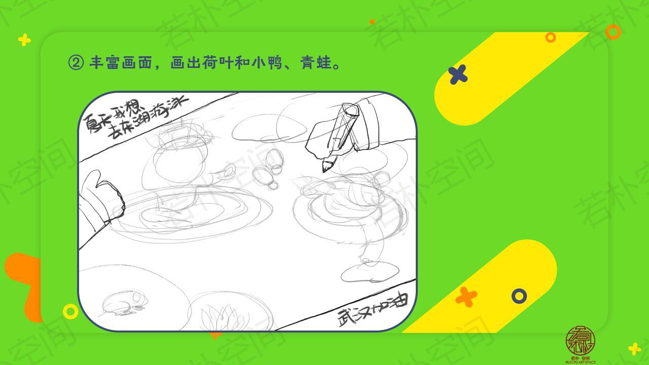 少儿创意绘画与创意设计(五)_04