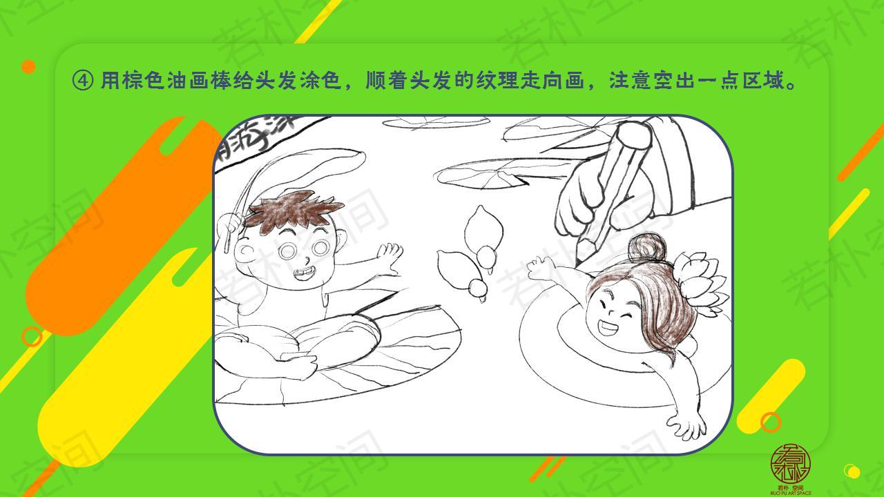 少儿创意绘画与创意设计(五)_06