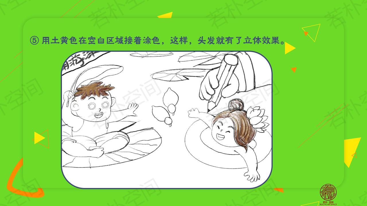 少儿创意绘画与创意设计(五)_07
