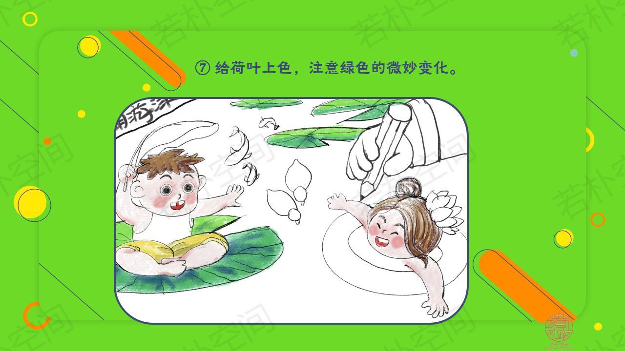少儿创意绘画与创意设计(五)_09